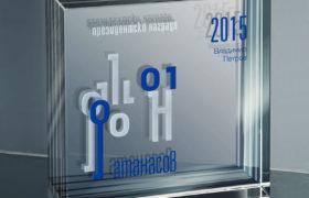 maquette pour le trophée du Prix John Atanasoff
